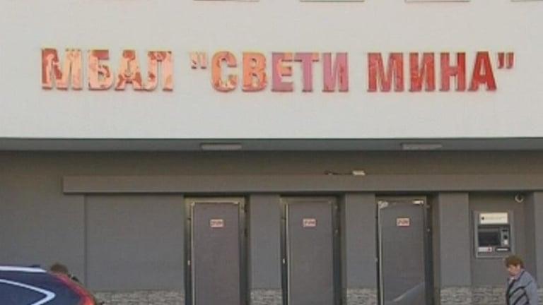 """Община """"Родопи"""" дарява 5 000 лева на болница """"Свети Мина"""""""