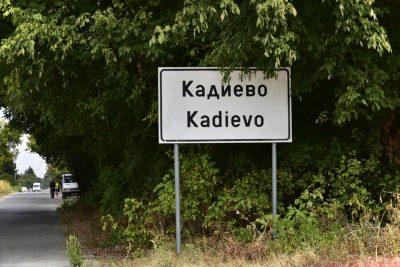 с. Кадиево