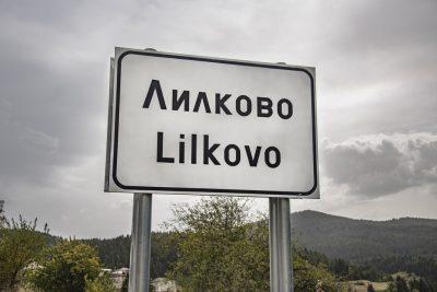 с. Лилково