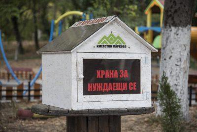 с. Марково