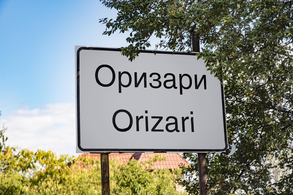 с. Оризари