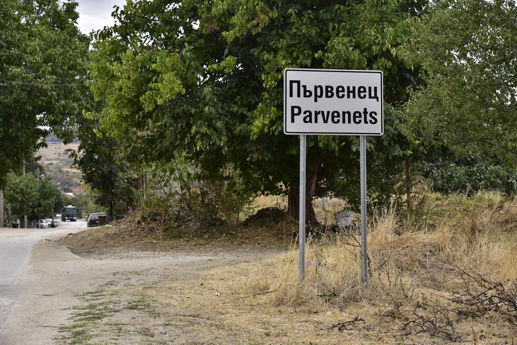 с. Първенец